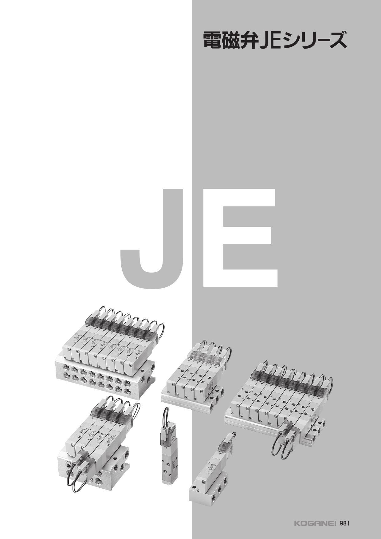 コガネイ 電磁 弁